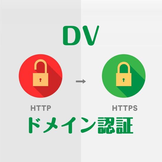 DV ドメイン認証