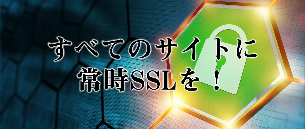 すべてのサイトに常時SSLを!